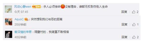 湖南一男子持刀伤7人后自杀 网友:突然想到我们与恶的距离