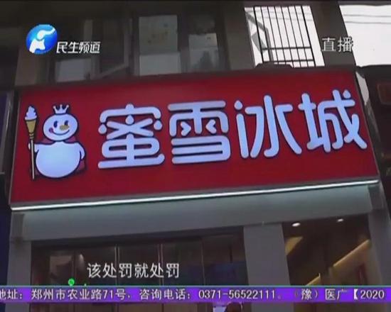 郑州蜜雪冰城饮品喝出带血创可贴 消费者:很恶心 店家:确实是工作疏忽了