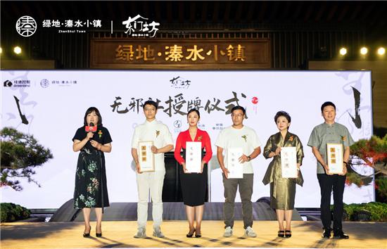中原文化新地标 绿地溱水小镇东门坊风华盛启!