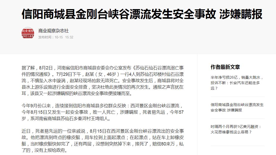 信阳商城县金刚台峡谷漂流发生安全事故 涉嫌瞒报