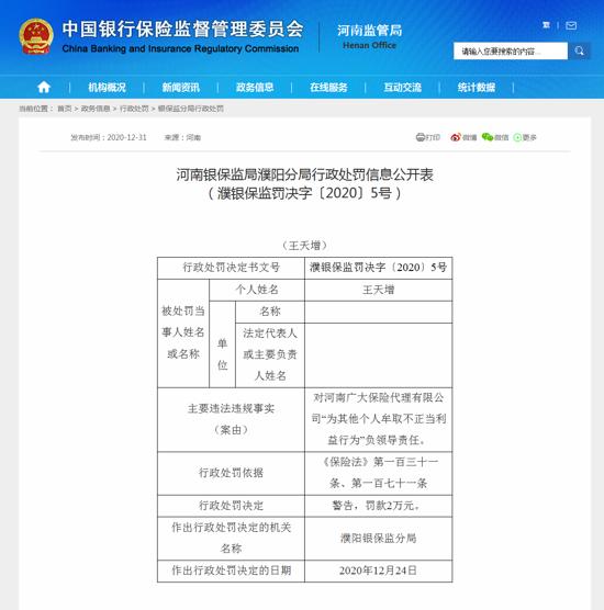 河南广大保险代理有限公司为其他个人牟取不正当利益违规被罚款10万元