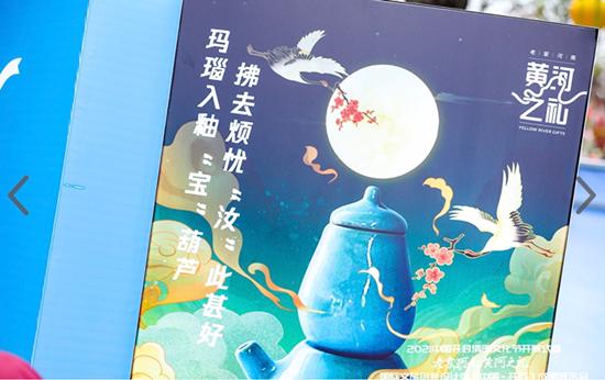 """科技与创意为非遗添翼 """"老家河南黄河之礼""""2020国际文旅创意设计季(中国•开封)成果展举办"""