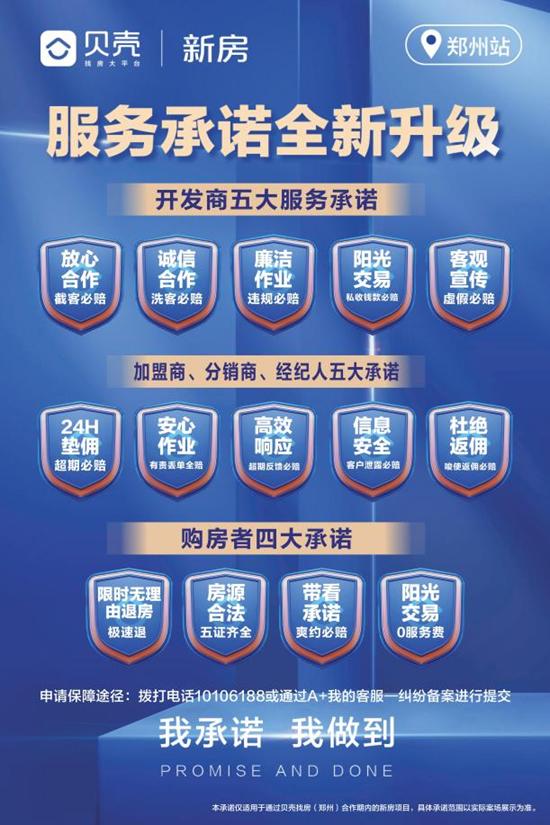 贝壳找房郑州站推动行业升级 引领品质居住服务